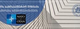 ნატოს სამოკავშირეო ოფისი საქართველოში - Public Diplomacy Officer