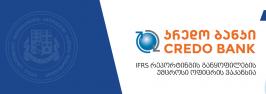 კრედო ბანკის IFRS რეპორტინგის განყოფილების უმცროსი ოფიცრის ვაკანსია