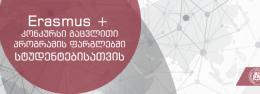 კონკურსი ERASMUS+ გაცვლითი პროგრამის ფარგლებში სტუდენტებისათვის