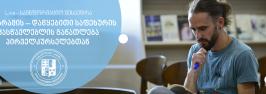 Live-საინფორმაციო შეხვედრა პროგრამის – დაწყებითი საფეხურის მასწავლებლის განათლება პირველკურსელებთან