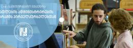Live-საინფორმაციო შეხვედრა განათლების ადმინისტრირების პროგრამის პირველკურსელებთან