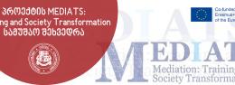 პროექტის MEDIATS: Training and Society Transformation სამუშაო შეხვედრა