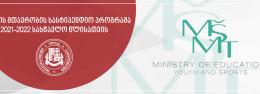 ჩეხეთის მთავრობის სასტიპენდიო პროგრამა 2021-2022 სასწავლო წლისათვის