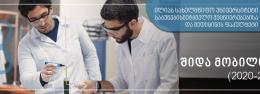 შიდა მობილობა საბუნებისმეტყველო მეცნიერებებისა და მედიცინის ფაკულტეტის სამაგისტრო პროგრამებზე