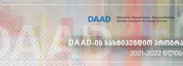 DAAD-ის სასტიპენდიო პროგრამები 2021-2022 წლისთვის