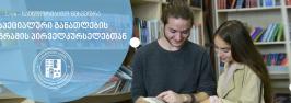 Live-საინფორმაციო შეხვედრა სპეციალური განათლების პროგრამის პირველკურსელებთან
