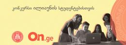 ონლაინგამოცემა On.ge-ის კონკურსი ილიაუნის სტუდენტებისთვის