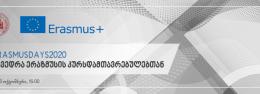 Erasmusdays2020 შეხვედრა ერაზმუსის კურსდამთავრებულებთან #Erasmusdays2020