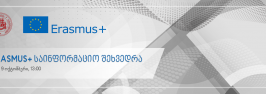 Erasmus+ საინფორმაციო შეხვედრა