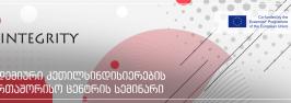 აკადემიური კეთილსინდისიერების საერთაშორისო ცენტრის სემინარი