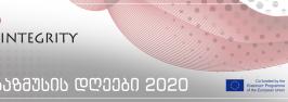 ერაზმუსის დღეები 2020
