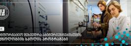 საინფორმაციო შეხვედრა აბიტურიენტებისთვის: ტექნოლოგიის სკოლის პროგრამები
