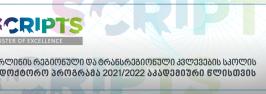 ბერლინის რეგიონული და ტრანსრეგიონული კვლევების სკოლის   სადოქტორო პროგრამა 2021/22 აკადემიური წლისთვის