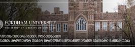 ფორდემის უნივერსიტეტის ორგანიზებით ილიაუნის პროფესორ თამარ გრძელიძის ვებინარი გაიმართება