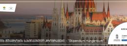"""უნგრეთის მთავრობის სასტიპენდიო პროგრამები - """"Stipendium Hungaricum"""""""
