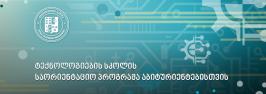 ტექნოლოგიების სკოლის საორიენტაციო პროგრამა აბიტურიენტებისთვის