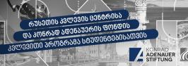 რუსეთის კვლევის ცენტრისა და კონრად ადენაუერის ფონდის კვლევითი პროგრამა სტუდენტებისათვის