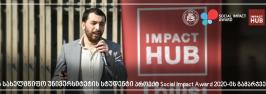 ილიას სახელმწიფო უნივერსიტეტის სტუდენტი პროექტ Social Impact Award 2020-ის გამარჯვებულია