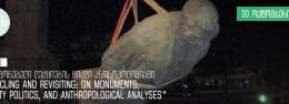 """შთამაგონებელ ლექციათა ციკლი ანთროპოლოგიაში – """"Recycling and Revisiting: On Monuments, Identity Politics, and Anthropological Analyses"""""""
