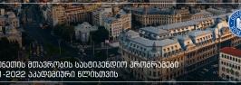 რუმინეთის მთავრობის სასტიპენდიო პროგრამები 2021-2022 აკადემიური წლისთვის