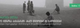 """განაცხადების მიღება კონფერენციისთვის """"საველე მუშაობა კავკასიაში: ახალი მიდგომები და გამოწვევები"""""""