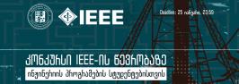 კონკურსი უმსხვილესი საერთაშორისო პროფესიულ-ტექნოლოგიური ორგანიზაციის IEEE წევრობაზე