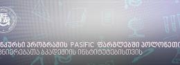 კონკურსი პროგრამის PASIFIC ფარგლებში პოლონეთის მეცნიერებათა აკადემიის ინსტიტუტებისთვის