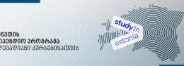 ესტონეთის სასტიპენდიო პროგრამა მოკლევადიანი კურსებისათვის