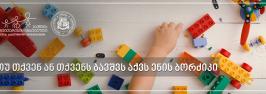 თუ თქვენ ან თქვენს ბავშვს აქვს ენის ბორძიკი