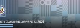 წიგნის თარგმნის პროგრამა 2021