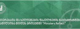 მეცნიერებათა და ხელოვნების ფაკულტეტის  მაგისტრანტებმა მონაწილეობა მიიღეს პროექტში Ministers Reflect