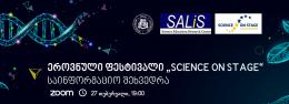 """ეროვნული ფესტივალი """"Science on Stage"""" – საინფორმაციო შეხვედრა"""