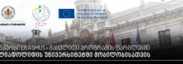NEW CALL ANNOUNCED WITHIN THE FRAMEWORK OF ERASMUS+ PROGRAMME (UNIVERSITY OF VALLADOLID)