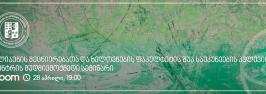 ილიაუნის მეცნიერებათა და ხელოვნების ფაკულტეტის შუა საუკუნეების კვლევის ცენტრის მუდმივმოქმედი სემინარი