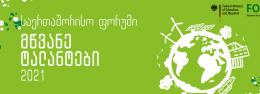 """საერთაშორისო ფორუმი""""მწვანე ტალანტები 2021"""""""