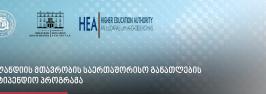 ირლანდიის მთავრობის საერთაშორისო განათლების სასტიპენდიო პროგრამა