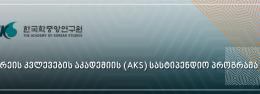 კორეის კვლევების აკადემიის (AKS) სასტიპენდიო პროგრამა