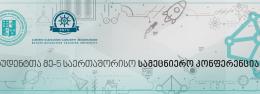 სტუდენტთა მე-5 საერთაშორისო სამეცნიერო კონფერენცია