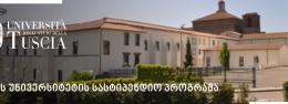 ტუშას უნივერსიტეტის სასტიპენდიო პროგრამა