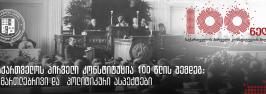 საქართველოს პირველი კონსტიტუცია 100 წლის შემდეგ: სამართლებრივი და პოლიტიკური ასპექტები