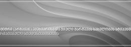 დიმიტრი (არზაყან) ემუხვარისა და ჟიული შარტავას სახელობის სტიპენდიები წარმატებული სტუდენტებისთვის