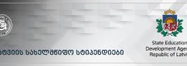 ლატვიის სახელმწიფო სტიპენდიები