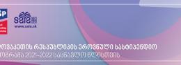 სლოვაკეთის რესპუბლიკის ეროვნული სასტიპენდიო პროგრამა 2021-2022 სასწავლო წლისთვის