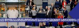 2022 წლის საერთაშორისო საპარლამენტო სტიპენდია (IPS)