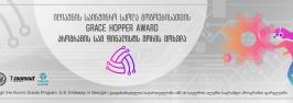 ილიაუნის საინჟინრო სკოლა გოგოებისათვის GRACE HOPPER AWARD პროგრამის სამ ფინალისტს შორის მოხვდა