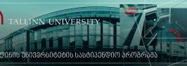 ტალინის უნივერსიტეტის სასტიპენდიო პროგრამა