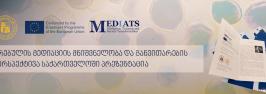 """კრებულის """"მედიაციის მნიშვნელობა და განვითარების პერსპექტივა საქართველოში""""  პრეზენტაცია"""