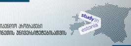 სასტიპენდიო პროგრამები ესტონეთის უნივერსიტეტებისათვის