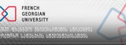 ქართულ-ფრანგული უნივერსიტეტის სტიპენდია სადოქტორო საფეხურის სტუდენტებისათვის