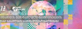 დედამიწის შემსწავლელი მეცნიერებების ოთახი განათლების საერთაშორისო გამოფენაზე
